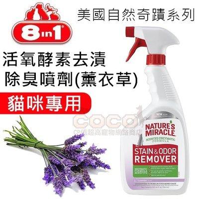 *COCO*自然奇蹟8in1貓用活氧酵素去漬除臭噴劑(薰衣草)32oz(約946ml)環境噴劑/除尿臭/貓窩除臭