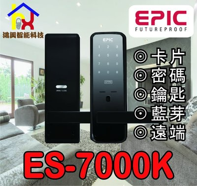 亞柏克EPIC-ES7000K 三合一 卡片/密碼/鑰匙 保固2年 三星 耶魯 美樂 小米