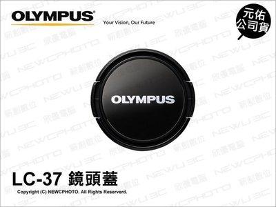 【薪創忠孝新生】OLYMPUS LC-37 CAP 原廠鏡頭蓋 M.ZD 17mm /14-42mm II R/45mm
