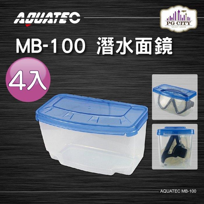 AQUATEC MB-100 潛水面鏡盒  4入組 PG CITY