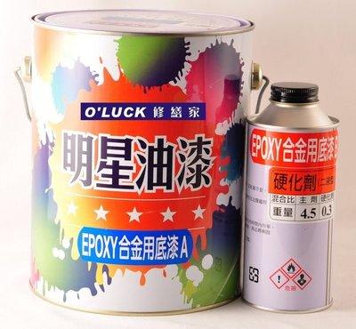 【歐樂克修繕家】明星 EPOXY 環氧樹脂漆 合金用底漆 適合鍍鋅板 鋁板 鋁合金 不銹鋼 磁磚