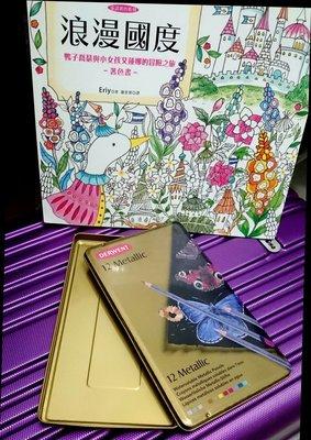 英國DERWENT德爾文色鉛筆~空鐵盒/鉛筆盒