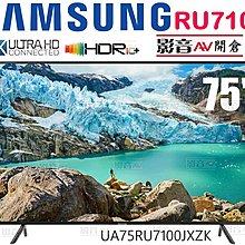 75吋 2019 UHD智能電視 RU7100 UA75RU7100JXZK