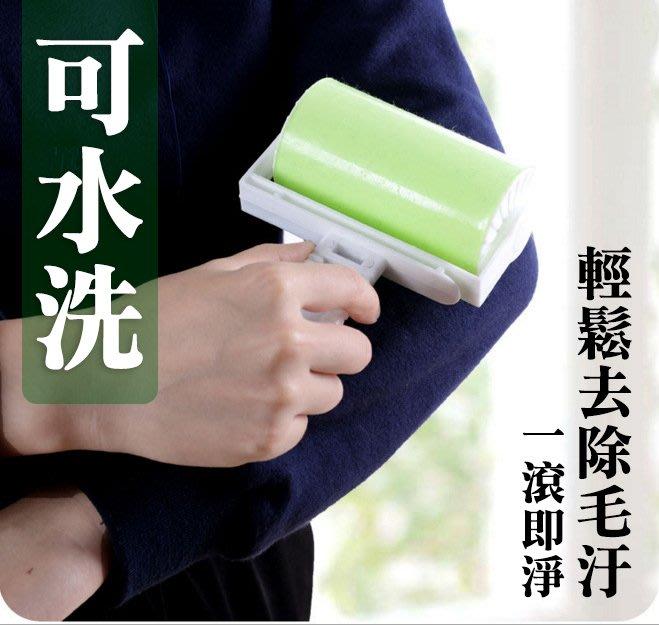⭐星星小舖⭐台灣出貨 迷你 可水洗除毛滾輪 除毛除塵 除塵滾輪 除毛滾輪 可重複使用