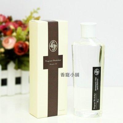 【出清特價】進口原廠fragrant workshop 250ML補充精油 單組下標區保證原廠歡迎團購批發 量大另有優惠