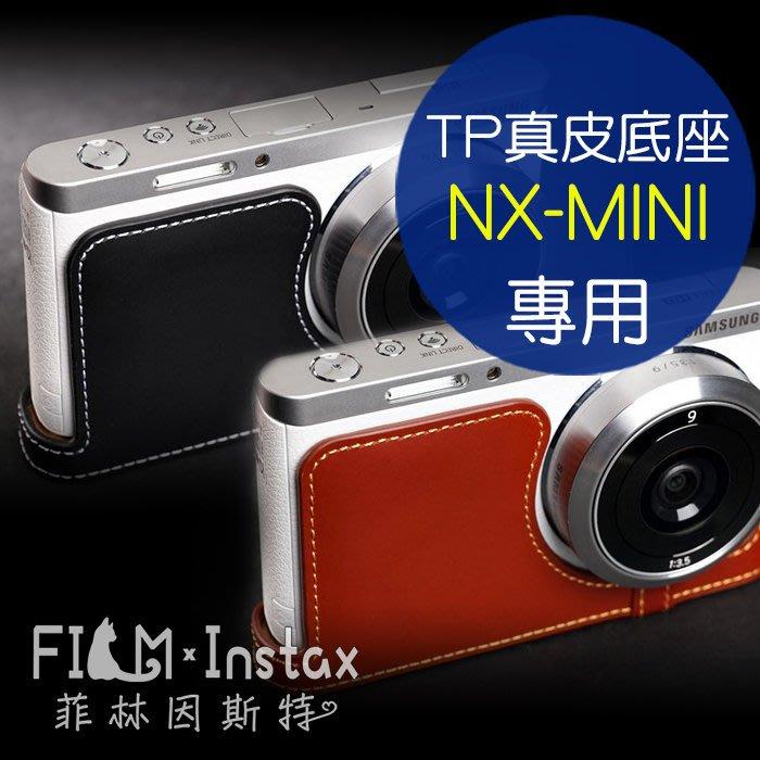 現+預【菲林因斯特】TP 手工真皮相機底座Samsung NX-MINI專用 油棕 設計師款 平底式設計 可鎖腳架