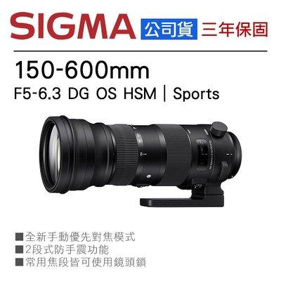 【eYe攝影】全新公司貨 SIGMA 150-600mm F5-6.3 DG OS HSM Sports 望遠鏡頭 大砲 彰化縣