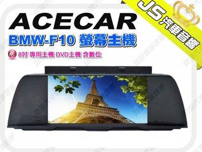 勁聲音響改裝 ACECAR BMW-F10 螢幕主機 8吋 專用主機 DVD主機 含數位
