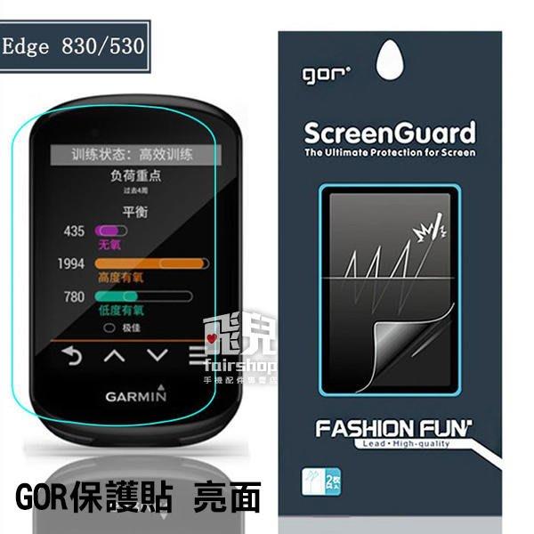 【飛兒】GOR保護貼 亮面 Edge830/530 保護膜 GPS貼 螢幕貼 215
