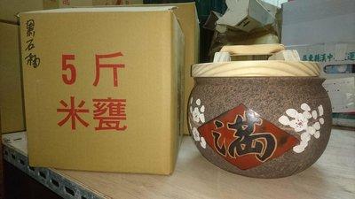 台灣精品 鶯歌米缸 米甕 陶瓷米缸米桶 (5斤) 老茶 普洱茶 聚寶 甕 開幕 春節 結婚 新居 禮品 禮物