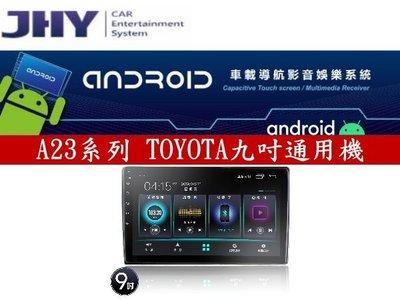 通豪汽車音響 JHY A23系列 TOYOTA 9吋 安卓機 ANDROID 9.0