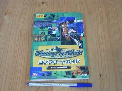 【小蕙生活館】日文攻略(PS2。PS3。WII。XB360) 賽馬大亨世界 世界模式編 ~ 公式指南