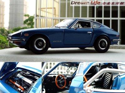 【Maisto 精品】1/18 1971 DATSUN 240Z 日產 雙門 掀背跑車~全新深藍色,特惠價~!!