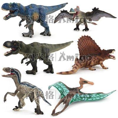 阿米格Amigo│一套6款 恐龍 霸王龍 迅猛龍 翼龍 暴龍 侏羅紀世界 仿真動物模型 科教 公仔 擺設 玩具 兒童禮物
