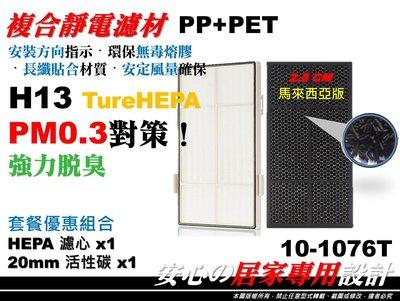【HEPA】安麗 第二代 2代 101076-T 醫療級 HEPA 濾心+20mm 活性碳 濾網 套餐優惠 空氣清淨機
