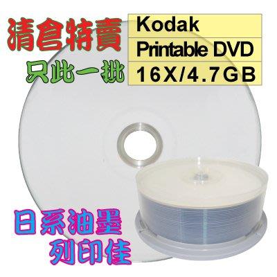 【世界名牌】清倉特賣~柯達Kodak可列印式 Printable DVD-R 16X 4.7GB空白燒錄光碟片 25片