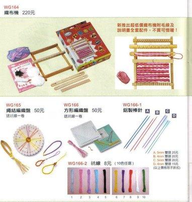 雅麗手工藝DIY~ ~ ~好好玩的織布機$240  ~ ~ ~