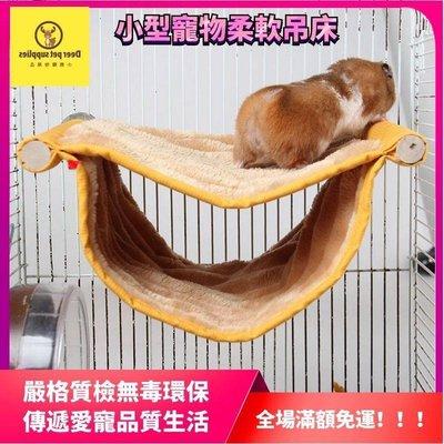 廠商直銷~現貨~飛天鼠懸掛窩 天竺鼠吊床  棉質玩具窩  寵物吊床  鼠兔睡窩  寵物用品~YOS1254