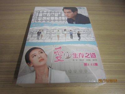 熱門台劇《愛的生存之道》DVD (1~13集) 隋棠、楊祐寧、莊凱勛、謝沛恩