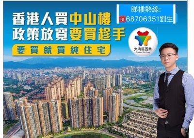 5⃣️0⃣️萬可上車稀缺中山市區住宅項目/物以稀為貴,香港人可買住宅 香港上市公司開發商 買一套少一套