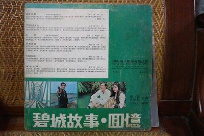 【大目標LP精品】鳳飛飛 - 愛的奇蹟(電影 愛的奇蹟 全部插曲)