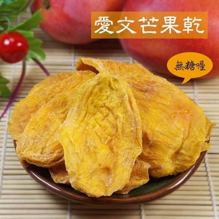 ~無糖愛文芒果乾(300公克裝)~ 採用台灣愛文芒果,百分之百完熟果肉製成,無加任何添加物吃的健康無負擔。【豐產香菇行】