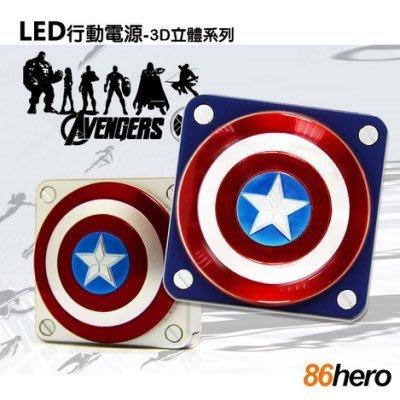 86Hero 英雄系列 LED方形電源 5000mAh 美國隊長 Tsum Tsum 備用電池 隨身電源 嘉義市