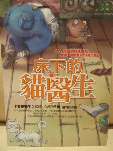 近全新書絕版書【床下的貓醫生】,低價起標無底價!本商品免運費!