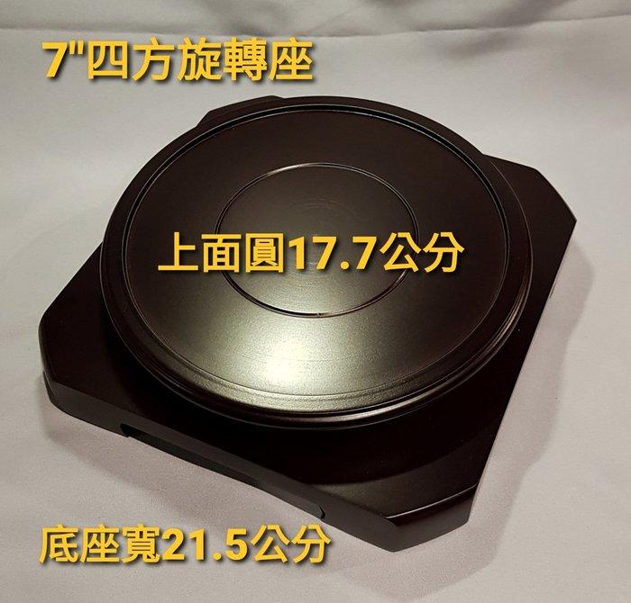 【星辰陶藝】(1吋90元,4吋~10吋均有,請私訊另開賣場) 四方,旋轉座,木座,聚寶盆
