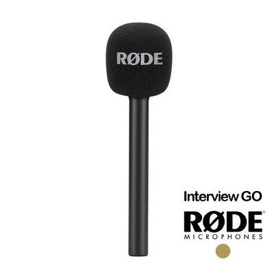 歐密碼數位 RODE Interview GO 麥克風採訪配件 防爆破音 冷靴夾 Wireless GO 降風噪