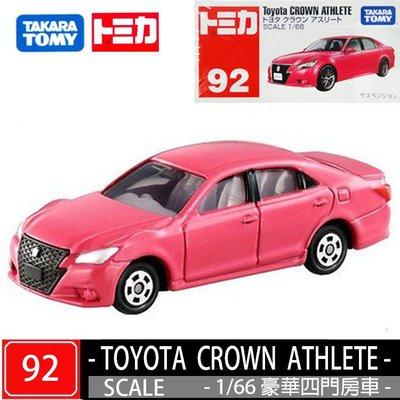 【車城】TOMICA 火柴盒多美小汽車 TOMY NO.092 TOYOTA CROWN ATHLETE 豐田皇冠轎車