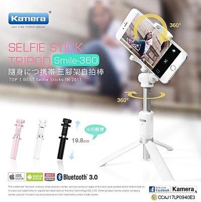 佳美能 Kamera Smile-360 藍牙遙控三角架自拍棒 藍芽 自拍桿 三腳架 自拍架 直播 腳架 分離式