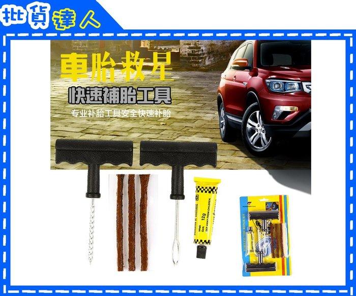 【批貨達人】車用輪胎補胎工具6件組 快速維修補胎套裝組