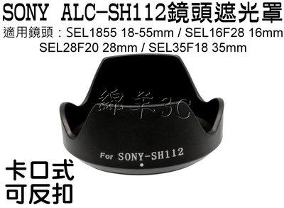 SONY SEL35F18 E 35mm F1.8 OSS SEL28F20 FE 28m