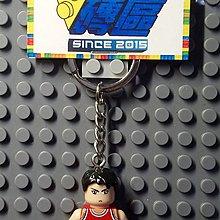 D3磚區 灌籃高手 日本動漫{流川楓 湘北 籃球} 樂高鑰匙圈 積木鑰匙圈/非LEGO樂高品牌/