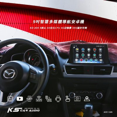 M1A 馬自達 14~MAZDA3  9吋智慧多媒體導航安卓機 Play商店 APP下載 4+64超級八核 KD-A94