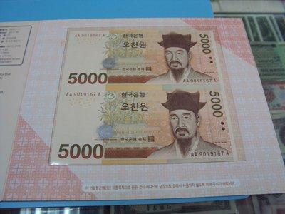 [駿宜]韓國5000元   南韓   連體鈔   二連體   字軌AA   帶冊子