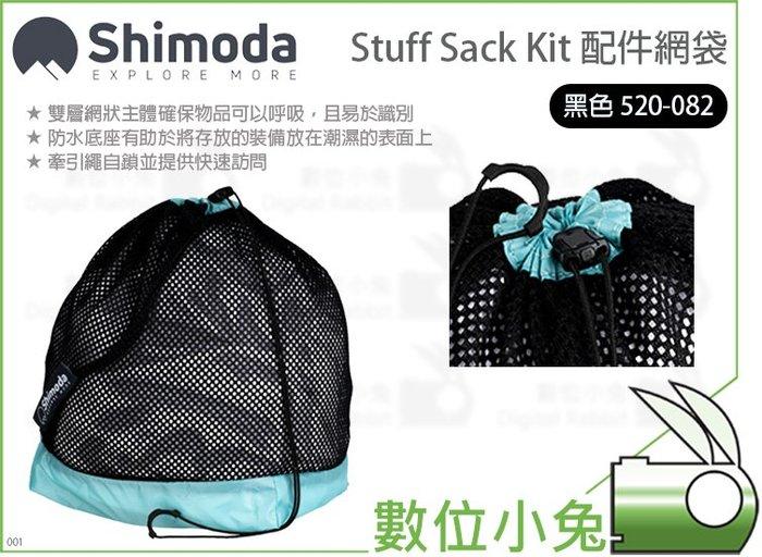 數位小兔【Shimoda Stuff Sack Kit 配件網袋 520-082 黑】公司貨 520-082 衣物束口袋
