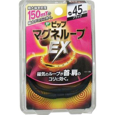 現貨 日本 易利氣 加強版 EX 磁力項圈 永久磁石 黑 45cm