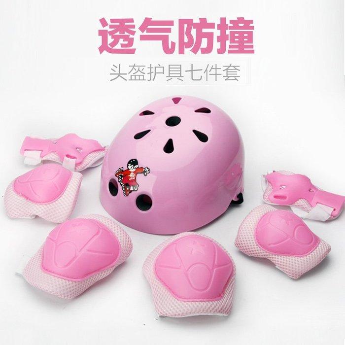 小花花精貨店-男女兒童安全輪滑頭盔 滑板旱冰溜冰鞋護具套裝 自行車護膝7件套#護具