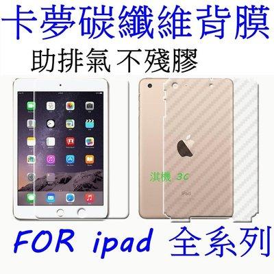 【淇機3C】卡夢碳纖維背膜 蘋果平板ipad 保護貼  mini 1234 ipad 234 pro9.7 air 12