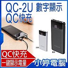 【小婷電腦*行動電源】送LITV 30天第四台免費看 全新QC-2U 數字顯示QC快充 QC2.0 支援Type-C