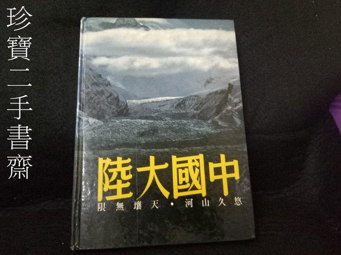 【珍寶二手書齋3B10】中國大陸 博智文化出版