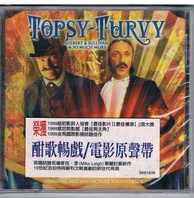 [鑫隆音樂]西洋CD-酣歌暢戲 Topsy-turvy/ 電影原聲帶 (全新)