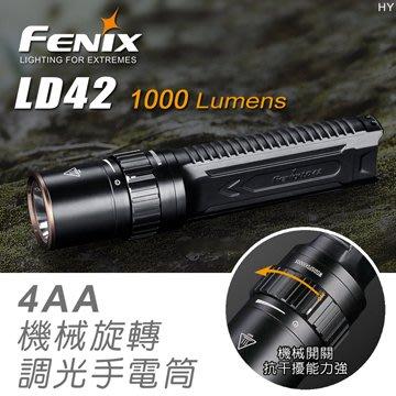 【angel 精品館】赤火FENIX LD42 4AA機械旋轉調光手電筒_最高1000流明