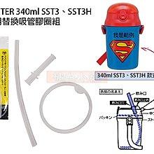【橘白小舖】日本進口正版 SKATER 340ML SST3 SST3H 水壺 替換 零件 矽膠 膠圈 吸管 膠條 配件