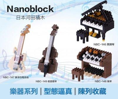 【LETGO】現貨 Nanoblock 日本河田積木 NBC 146黑鋼琴 147電吉他 148風琴 149提琴