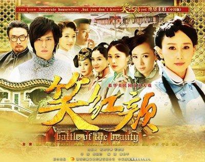 【笑紅顏】【國語中字】【胡靜 陳楚河】DVD
