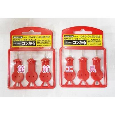 【☆館前工具☆】田島 Tajima-鋼針 水泥牆壁墨斗針 墨斗針 PK-KAL3