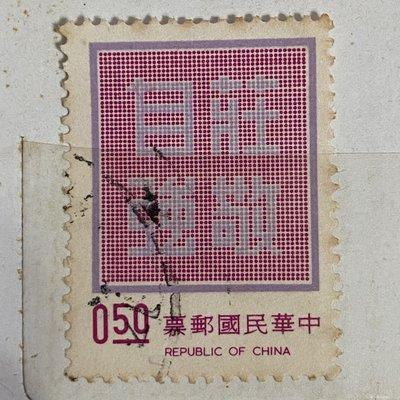 ❒倉庫大戰❒【 民國64年郵票 / 莊敬自強郵票  郵票 】二手